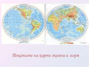 Покажите на карте океаны и моря