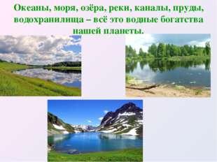 Океаны, моря, озёра, реки, каналы, пруды, водохранилища – всё это водные бога