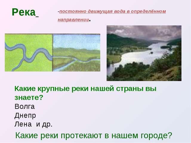 Река -постоянно движущая вода в определённом направлении. Какие крупные реки...