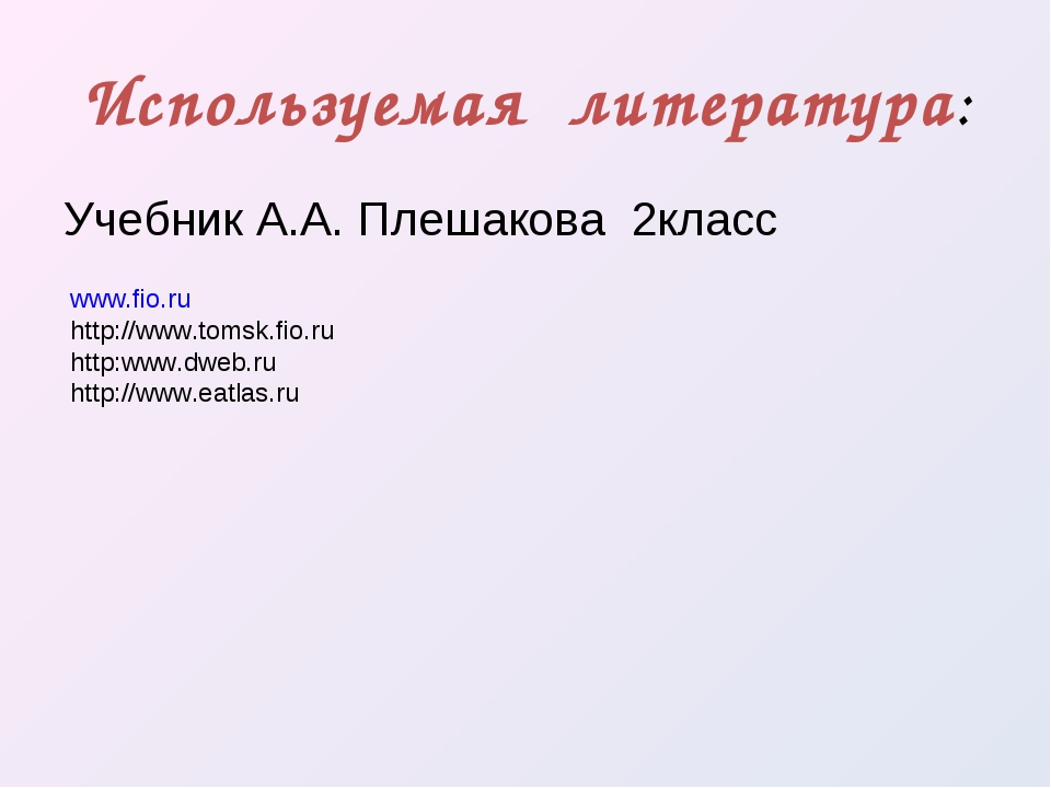 Используемая литература: Учебник А.А. Плешакова 2класс www.fio.ru http://www....