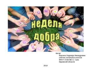Автор: Ворсина Надежда Никандровна учитель начальных классов МКОУ ООШ №1 п.