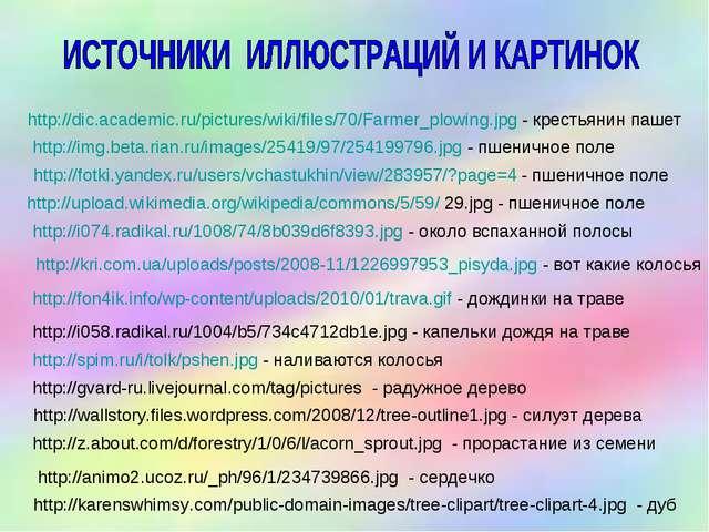 http://dic.academic.ru/pictures/wiki/files/70/Farmer_plowing.jpg - крестьянин...
