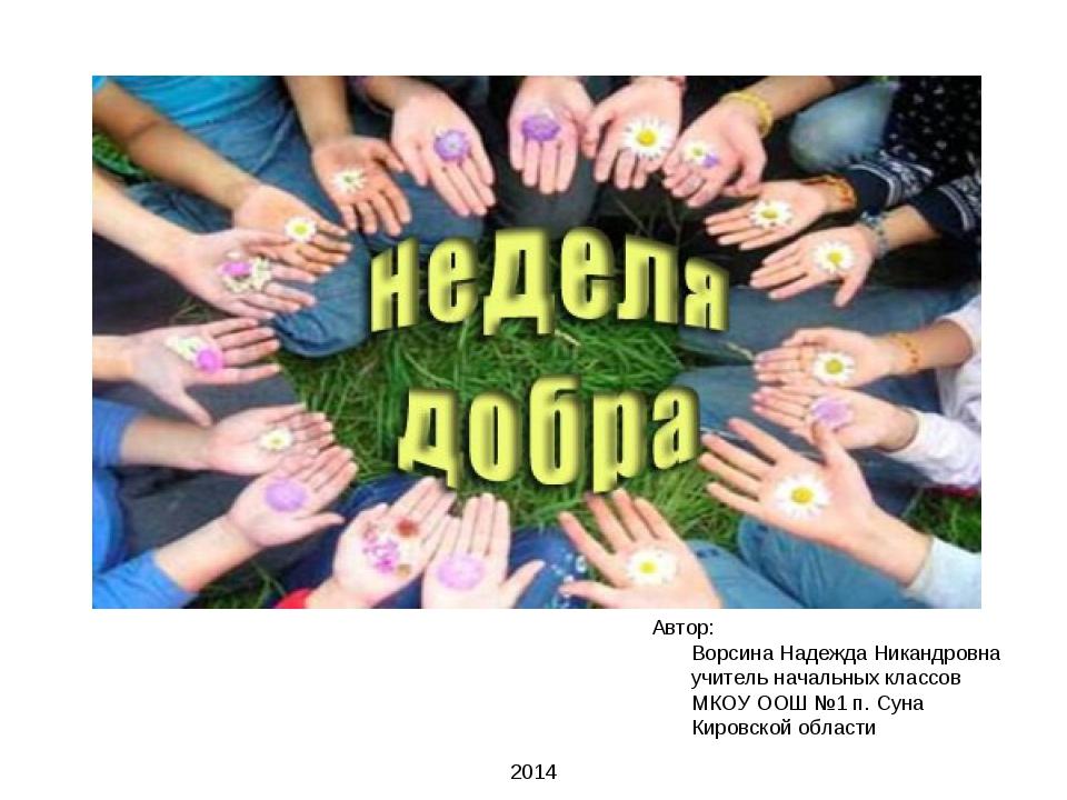 Автор: Ворсина Надежда Никандровна учитель начальных классов МКОУ ООШ №1 п....