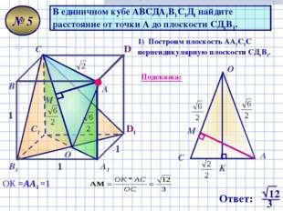 . - В единичном кубе АВСДА1В1С1Д1 найдите расстояние от точки А до плоскости