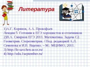 Литература 1)А.Г. Корянов, А.А. Прокофьев Лекции 5 Готовим к ЕГЭ хорошистов и