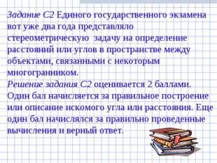 Задание С2 Единого государственного экзамена вот уже два года представляло ст