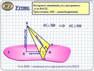 . - А С В перпендикуляр наклонная проекция Угол ВMN – линейный угол двугранно