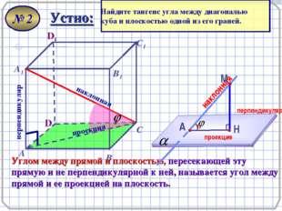 . - D А В С А1 D1 С1 В1 перпендикуляр наклонная Устно: Найдите тангенс угла м