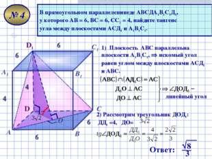 . - В прямоугольном параллелепипеде АВСДА1В1С1Д1, у которого АВ = 6, ВС = 6,