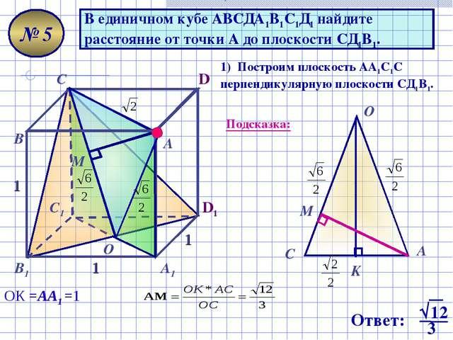 . - В единичном кубе АВСДА1В1С1Д1 найдите расстояние от точки А до плоскости...