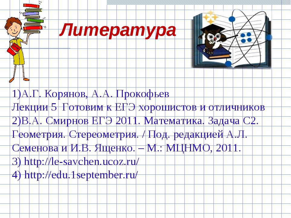 Литература 1)А.Г. Корянов, А.А. Прокофьев Лекции 5 Готовим к ЕГЭ хорошистов и...