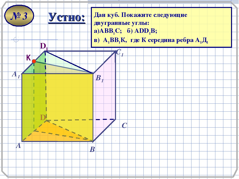 . - D А В С А1 D1 С1 В1 Устно: Дан куб. Покажите следующие двугранные углы: а...