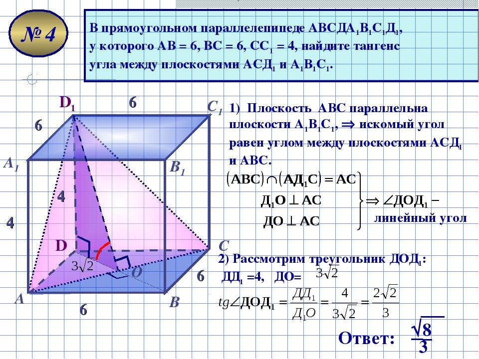 . - В прямоугольном параллелепипеде АВСДА1В1С1Д1, у которого АВ = 6, ВС = 6,...