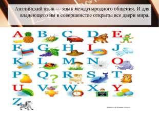 Английский язык — язык международного общения. И для владеющего им в совершен