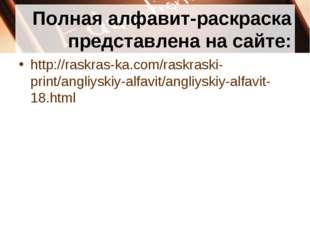 Полная алфавит-раскраска представлена на сайте: http://raskras-ka.com/raskras