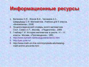 Виленкин Н.Я., Жохов В.И., Чеснаков А.С., Шварцбурд С.И. Математика. Учебник