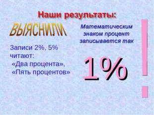 Математическим знаком процент записывается так 1% Записи 2%, 5% читают: «Два