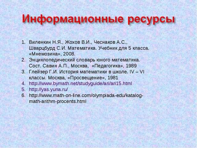 Виленкин Н.Я., Жохов В.И., Чеснаков А.С., Шварцбурд С.И. Математика. Учебник...