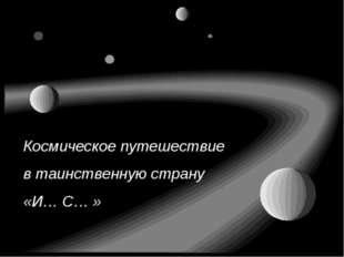 Космическое путешествие в страну «Имя Существительное» Космическое путешестви