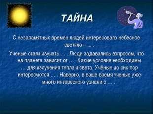 ТАЙНА С незапамятных времен людей интересовало небесное светило – ... . Учены