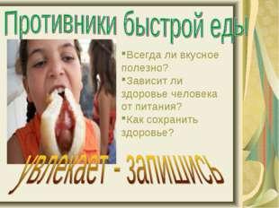 Всегда ли вкусное полезно? Зависит ли здоровье человека от питания? Как сохр