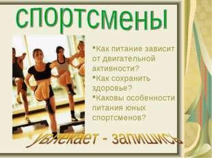 Как питание зависит от двигательной активности? Как сохранить здоровье? Како