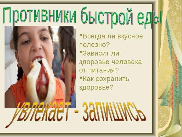 Всегда ли вкусное полезно? Зависит ли здоровье человека от питания? Как сохр...