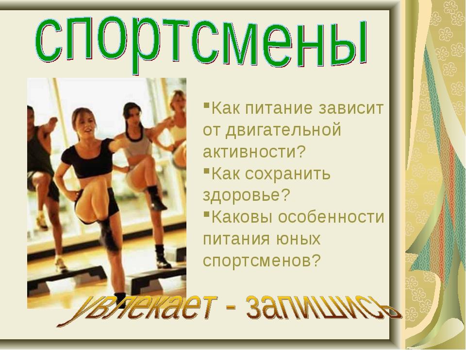 Как питание зависит от двигательной активности? Как сохранить здоровье? Како...