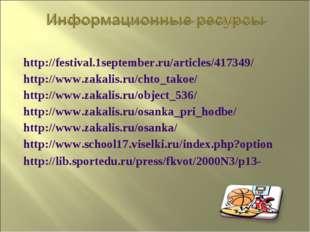 http://festival.1september.ru/articles/417349/ http://www.zakalis.ru/chto_ta