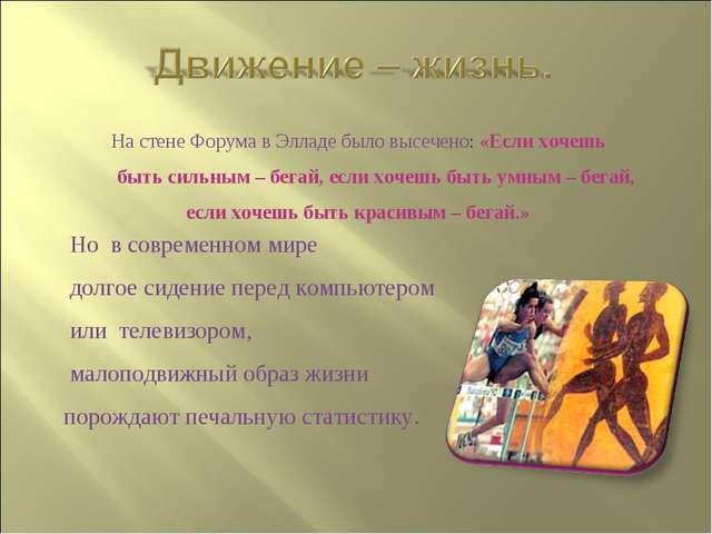 На стене Форума в Элладе было высечено: «Если хочешь быть сильным – бегай, е...