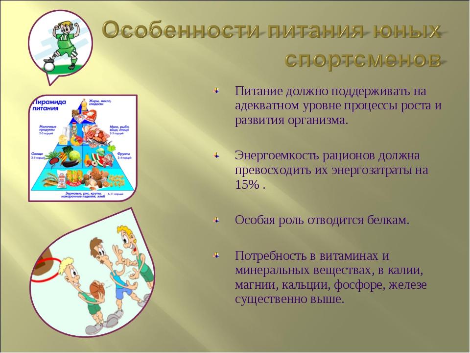 Питание должно поддерживать на адекватном уровне процессы роста и развития ор...