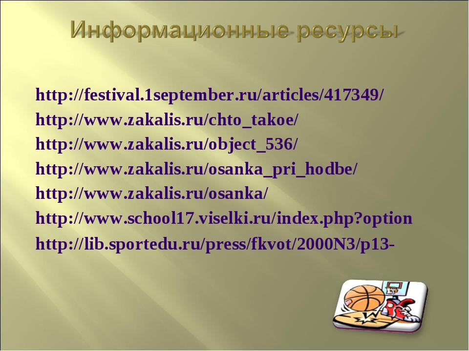 http://festival.1september.ru/articles/417349/ http://www.zakalis.ru/chto_ta...