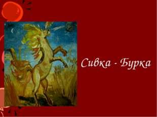 Сивка - Бурка