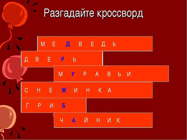 Разгадайте кроссворд М Е Д В Е Д Ь Д В Е Р Ь М У Р А В Ь И С Н Е Ж И Н К А Г...