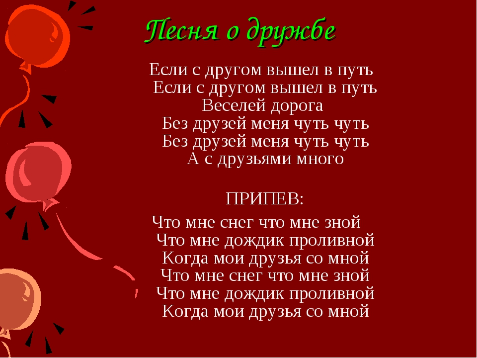 Песня о дружбе Если с другом вышел в путь Если с другом вышел в путь Веселей...