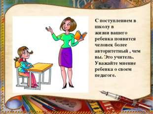 С поступлением в школу в жизни вашего ребенка появится человек более авторите
