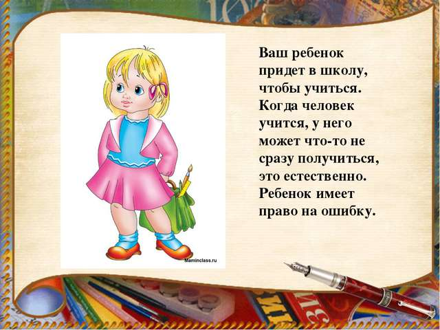 Ваш ребенок придет в школу, чтобы учиться. Когда человек учится, у него может...