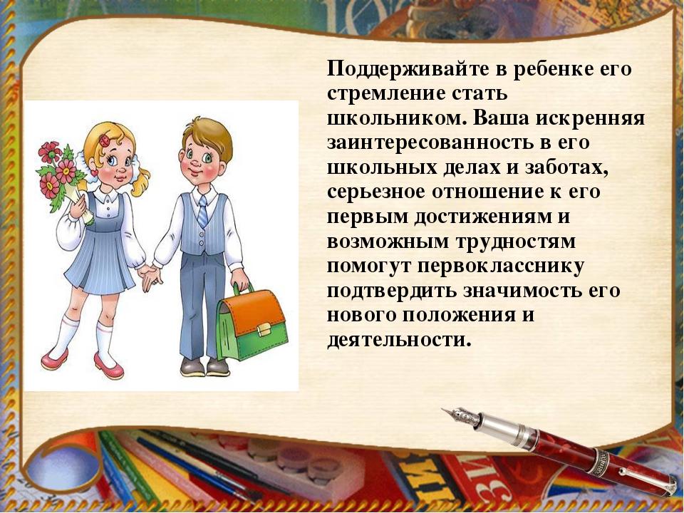 Поддерживайте в ребенке его стремление стать школьником. Ваша искренняя заинт...
