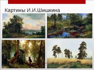 Картины И.И.Шишкина