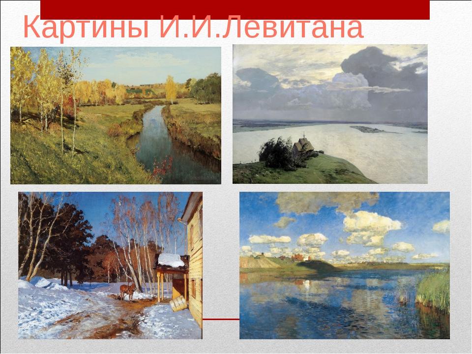Картины И.И.Левитана