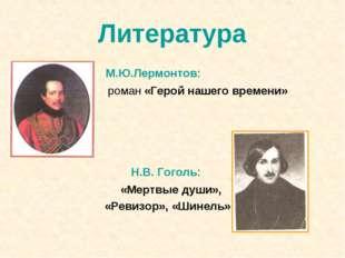 Литература М.Ю.Лермонтов: роман «Герой нашего времени» Н.В. Гоголь: «Мертвые