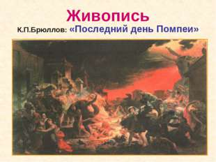 Живопись К.П.Брюллов: «Последний день Помпеи»