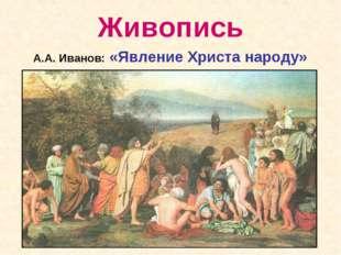 Живопись А.А. Иванов: «Явление Христа народу»