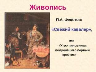 Живопись П.А. Федотов: «Свежий кавалер», или «Утро чиновника, получившего пер