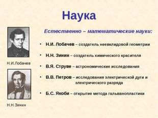 Наука Н.И.Лобачев Н.Н.Зинин Естественно – математические науки: Н.И. Лобачев