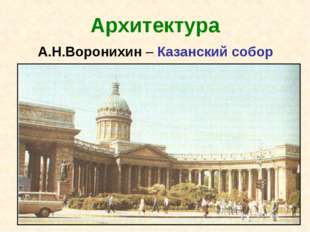 Архитектура А.Н.Воронихин – Казанский собор