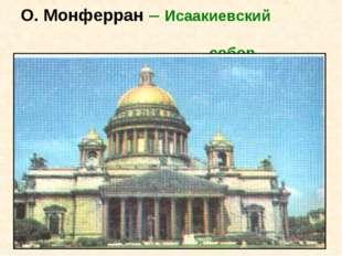 О. Монферран – Исаакиевский собор