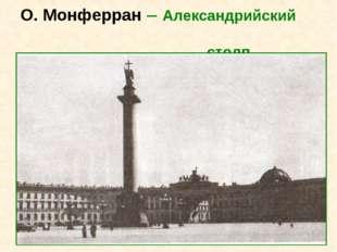 О. Монферран – Александрийский столп