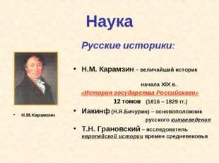 Наука Н.М.Карамзин Русские историки: Н.М. Карамзин – величайший историк начал