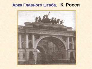 Арка Главного штаба. К. Росси